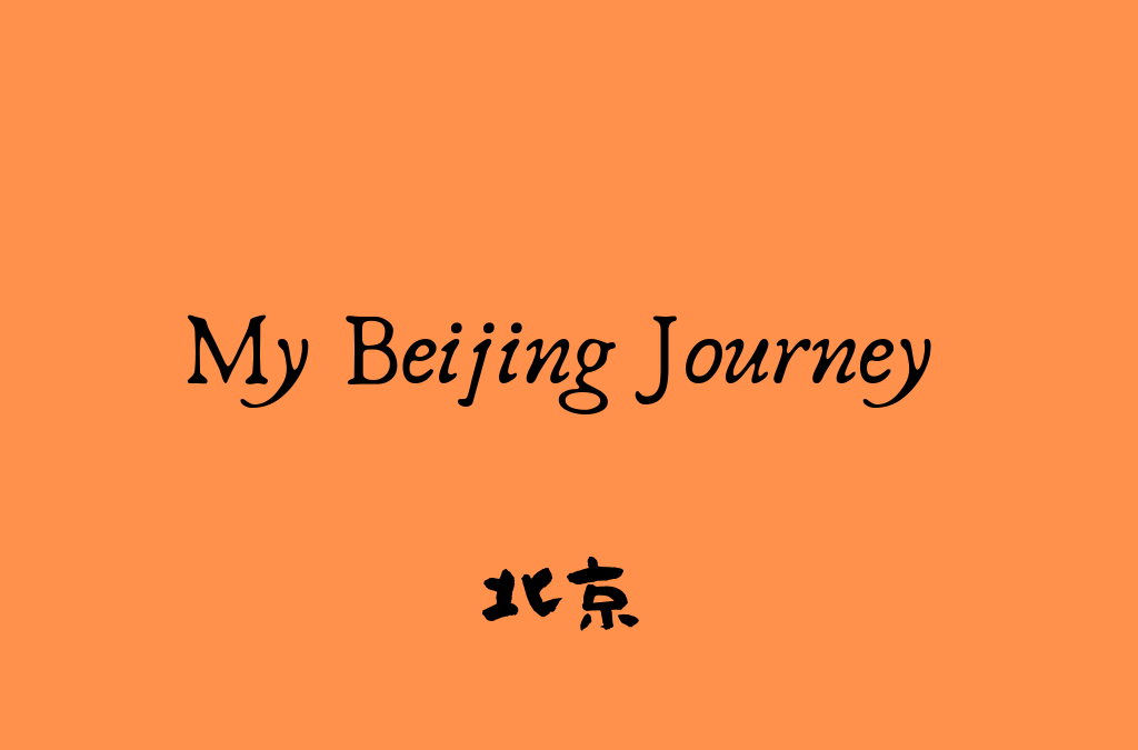 My Beijing Journey